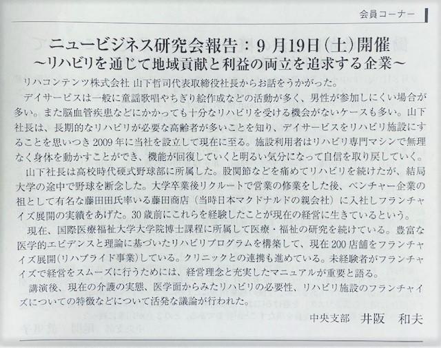 ★記事.jpg