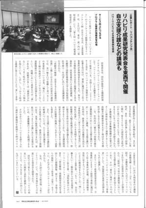 『シニアビジネスマーケット』6月号掲載記事.jpg