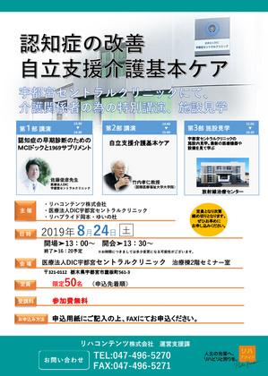 20190801_utsunomiya-1.jpg